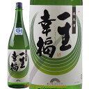 純米酒 一生幸福 720ml 山形の地酒 鈴木酒造 磐城寿