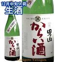 羽陽男山 からい酒 生酒1800ml 日本酒 山形 地酒 期間限定 父の日 ギフト プレゼント 2019