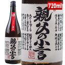 磐城寿 親父の小言 本醸造 辛口 720ml 山形 鈴木酒造