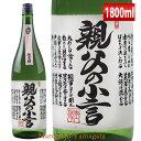 磐城寿 親父の小言 純米酒 1800ml 山形 鈴木酒造 長