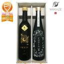 ショッピング日本酒 飲み比べセット WAKAZE 日本酒 飲み比べセット ORBIA LUNA と FONIA TERRA 500ml 2本 セット 化粧箱入