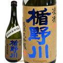 楯野川 純米大吟醸 凌冴(りょうが)+15 超辛口 720ml 山形 日本酒 地酒
