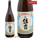 特別純米酒 金住吉 樽酒 +5 1800ml 山形県 樽平酒造