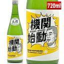 磐城壽 ランドマーク機関始動 生酒 720ml 磐城寿 日本