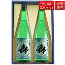 日本酒 磐城寿 純米 寿 720ml 2本 化粧箱入 セット