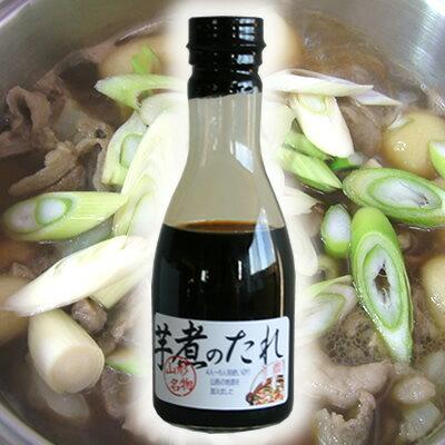 ご家庭用芋煮のたれ160ml(4人〜5人前)