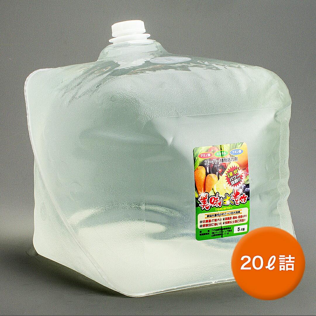 【送料無料】 肥料 スーパー植物活力液 美味大豊作20リットル HB101を超えたパワーで収穫量 糖度が全く違います 植物活性剤 植物活力剤 土壌改良剤 植物栄養剤 植物活性液 植物活性剤