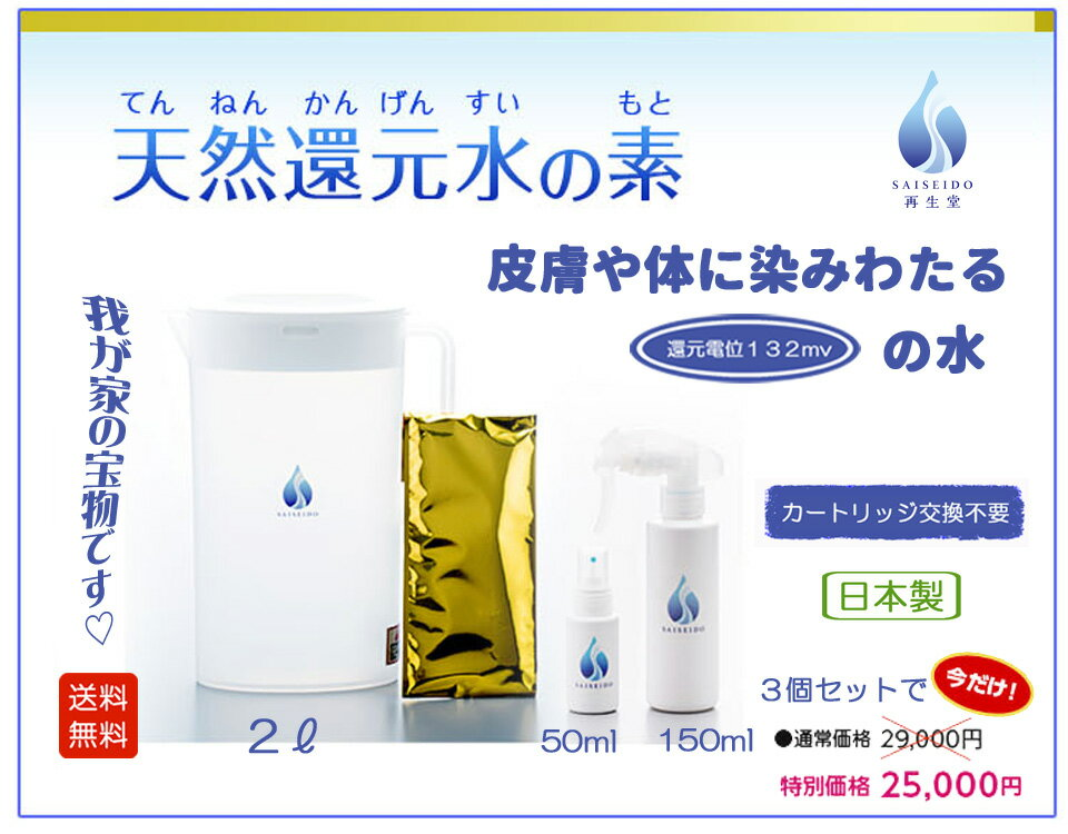 【送料無料】天然還元水の素 2リットルセット 大小のスプレーでPM2.5花粉にも対応 肌の老化予防 いつものコーヒーが驚くほどまろやか