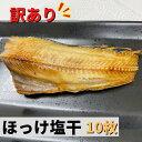 【訳あり半額】ほっけ塩干(10枚) 大量 いっぱい 魚 干物 ほっけ 塩干 おかず 半額 訳あり ワケアリ 酒 日本酒 つまみ 海鮮 業務用 水産