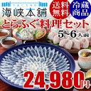 とらふぐ料理フルコース(34cm陶器皿5-6人前) ふぐ フグ 河豚 ふぐ刺し ふぐ鍋 お歳暮ギフト