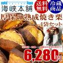 熟成焼き栗180g×4袋(山口県産 厚保の栗) 送料無料 焼き栗 くり マロンファーム