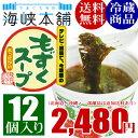 もずくスープ 12個入り(沖縄県産もずく使用!下関もずくセンターのもずくスープ 送料無料)