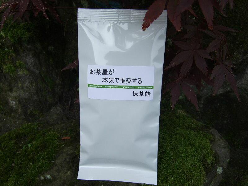 yamaguchien お茶屋が本気で推奨する抹茶飴