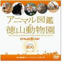 【山口県】【周南市】徳山動物園 DVDビデオ(10001450)