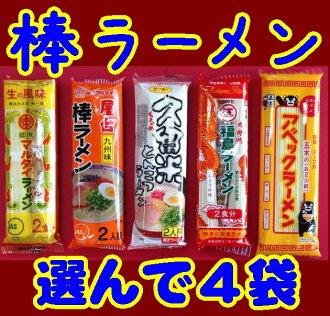 ★ entered Kyushu's ramen ★ can choose 4 bag 8 food + toasted Laver 6 ★ marutai ramen, Kyushu taste pork bone ramen, Fukushima ramen, avec frames, Kurume ramen ★ (10001504)