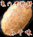 【山口県】【下関市卸新町】【江戸金】亀の甲煎餅18枚 味噌味(紙箱入り)(10001736)