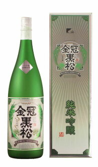 Crown kuromatsunai junmai ginjo 1800 ml