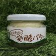 【山口県】【阿東徳佐下】船方農場●発酵バター100g