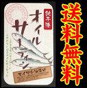 【送料無料】【メール便】【銚子港】素材にこだわった国産オイルサーディン