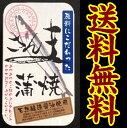 【送料無料】【メール便】【銚子港】天然醸造しょうゆ使用 さんまの蒲焼