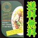 【送料無料】【メール便】広島県産オイスターオリーブオイル漬け