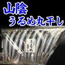 【山口県】【萩市東浜崎町】【冷凍食品】【井上食品】山陰産ウルメ丸干し10袋