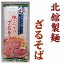 黒豆きな粉(八幡平) 100g オーサワジャパン