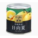 【送料無料】【白ざら糖使用】宮崎県産日向夏 EO缶詰X24個