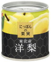 【送料無料】【白ざら糖使用】東北産洋梨 EO缶詰X24個