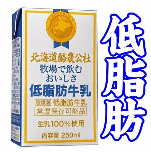 【北海道酪農公社】【常温保存可能品】【ロングライ...の商品画像