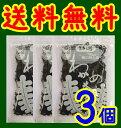 【送料無料】【メール便】【島根県】【益田市七尾町】【益田製茶】特撰わかめ茶漬80gx3個