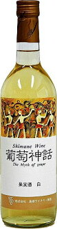 Shimane Winery grape myths (white) 720 ml