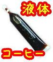 【大島食品】【学校給食】【ミルメーク】懐かしい味 ミルメークコーヒー液体x40個(10002244)