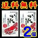 【送料無料】【メール便】【井上商店】かに雑炊スープX2
