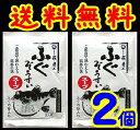 【送料無料】【メール便】【井上商店】ふぐ雑炊スープX2(10002285)