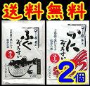 【送料無料】【メール便】【井上商店】ふぐ雑炊・かに雑炊スープ選んで2袋(10002288)