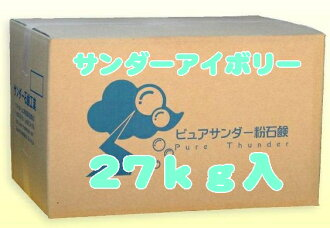 Commercial pure powder SOAP ivory 27 kg (10000320)