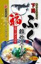 【山口県】【下関市】【日高本店】ふぐ雑炊スープ(二人前)(1...