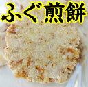 【山口県】【萩市東浜崎町】【井上商店】ふぐ煎餅(辛マヨ)14枚入(10001026)