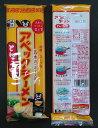 【熊本県】【熊本市南区】【五木食品】【棒ラーメン】くまモンの好きなアベックラーメンとんこつ味x20食(10001535)