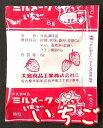 【送料無料】【メール便】【大島食品】【学校給食】【ミルメーク】懐かしい味 いちご顆粒6gx40個(専用ストロー付き)(10001889)