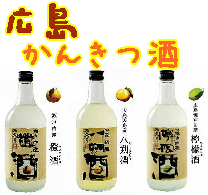 ★ Seto in a citrus wine ★ pick 6 * additional shipping, Northeast takes 300 yen and Hokkaido-Okinawa 500 yen * (10001929)