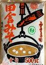 【山口県】【柳井市伊保庄】【神田味噌醤油醸造場】田舎みそ 粒500g(10000808)