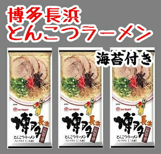 Hakata tonkotsu hang enters the bar frame 3 bag 6 food + roasted 6 pieces (10001714)