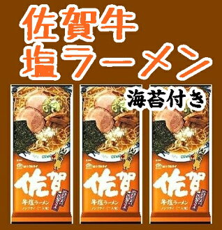 Saga beef ramen 3 bags 6 ingredients into + roasted 6