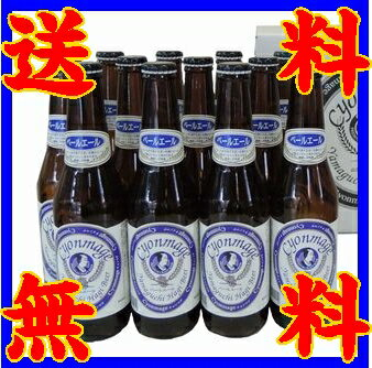 Pale Ale aroma hop aroma harmony 330 mlX 12 bottles * additional shipping, Northeast 300 yen and Hokkaido-Okinawa 500 Yen takes * (10001114)