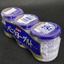 【日本ルナ】バニラヨーグルト100gx3個入x8パック 【ロングセラー】