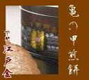 【山口県】【下関市卸新町】【江戸金】【下関ブランド認定品】坂本龍馬や高杉晋作も食べていた 亀の甲煎餅8枚入(缶入り)(10001425)