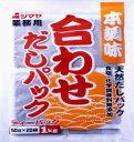 【山口県】【周南市】【シマヤ】【天然だし】化学調味料無添加 本調味合わせだしパック1kg
