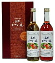 【島根県】【出雲市大社町】【島根ワイン】島根ワイナリー ワイン詰め合わせ550mlX2本SW-K1